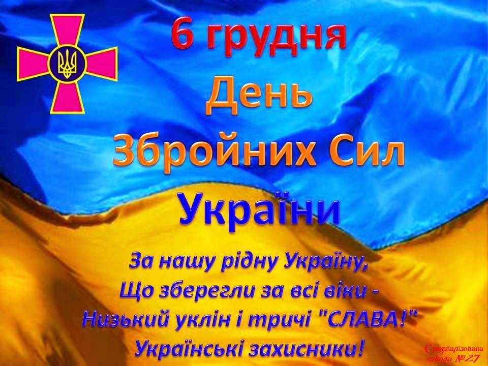 """Результат пошуку зображень за запитом """"день збройних сил україни у школі"""""""
