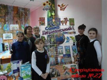 Незабутня зустріч учнів школи з  українським письменником Сашком Дерманським