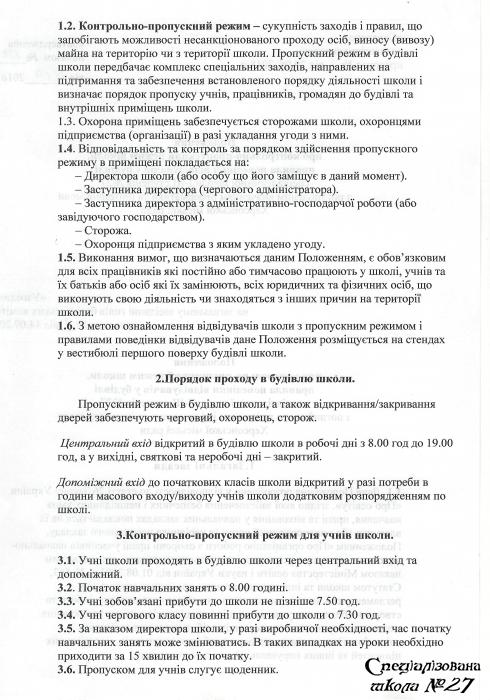 Положення про контрольно - пропускний режим Херсонської спеціалізованої школи №27