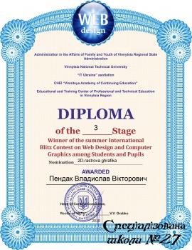 Міжнародний конкурс з Web-дизайну та комп'ютерної графіки