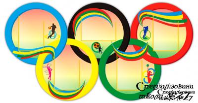 План відкиття Олімпійського тижня