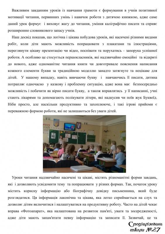 """Освітня програма """"Інтелект України"""""""