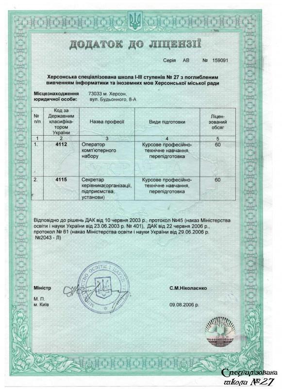 Ліцензія на право освітньої діяльності школи