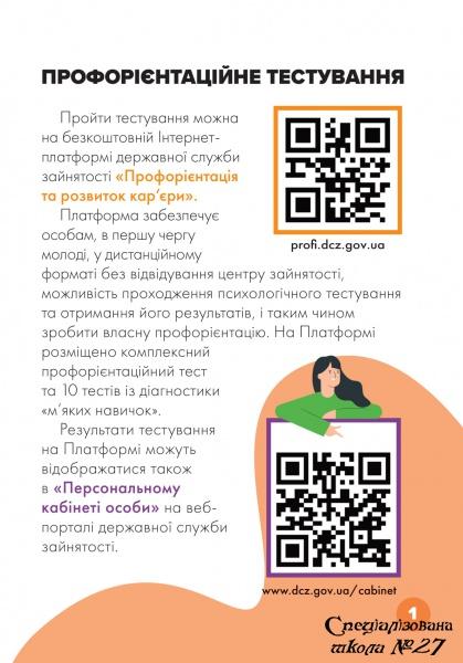 Профорієнтаційний буклет
