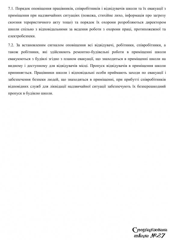 Оновлені правила пропускного режиму на період карантину
