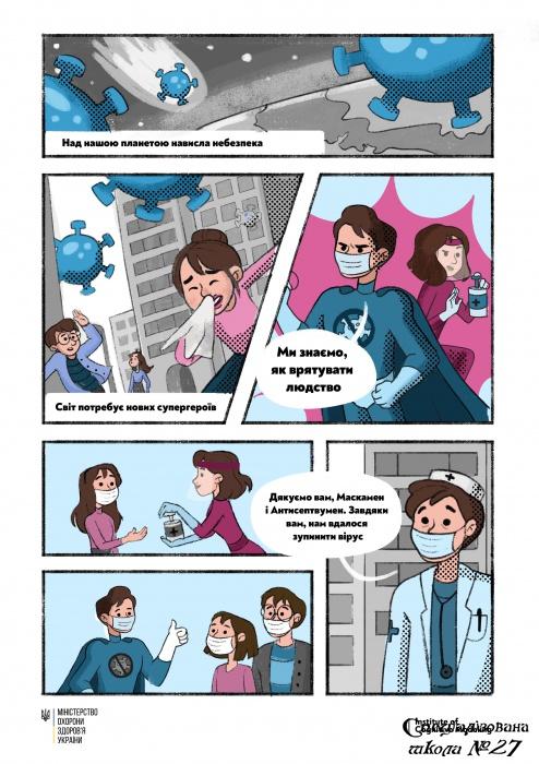 Комікси для школярів щодо COVID-19