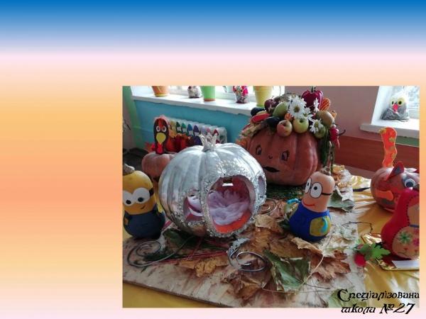 Свято «Прощавай, осінь!»