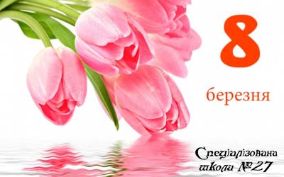 Свято весни, кохання, краси, жіночності у школі №27