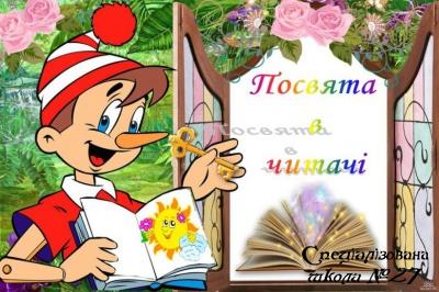 Посвята першокласників у читачі