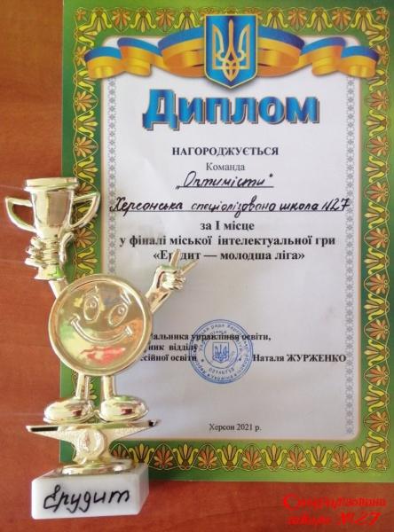Вітаємо переможців міської інтелектуальної гри «Ерудит — молодша ліга»!