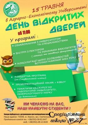 День відкритих дверей у Аграрно - економічному університеті!