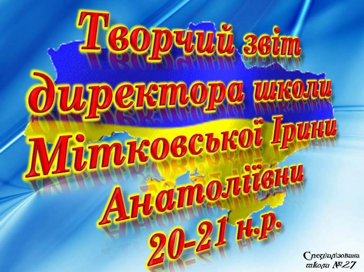 Творчий звіт директора школи Мітковської Ірини Анатоліївни за 2020-2021 навчальний рік