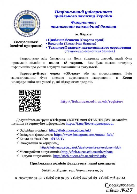 Національний університет цивільного захисту України