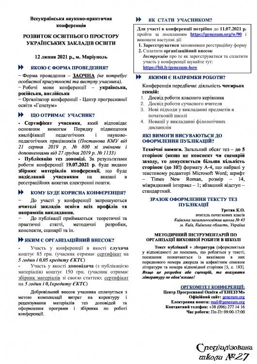 Всеукраїнська науково-практична конференція. РОЗВИТОК ОСВІТНЬОГО ПРОСТОРУ УКРАЇНСЬКИХ ЗАКЛАДІВ ОСВІТИ