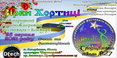 Вітаємо переможця Міжнародного фестивалю - конкурсу « Зірки Хортиці»!
