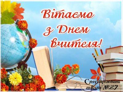 День працівників освіти!