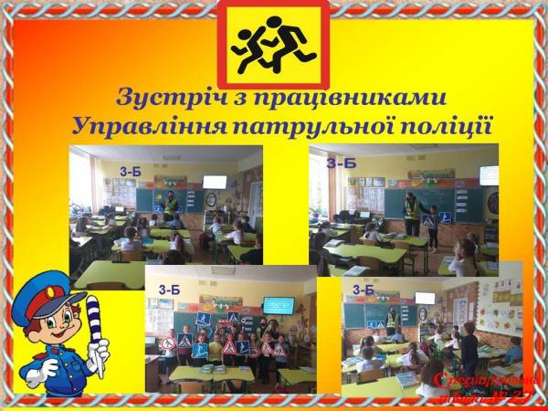 """Всеукраїнськиймісячник""""Увага! Діти на дорозі"""""""