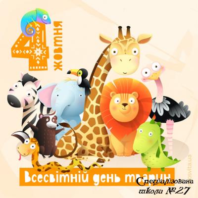 Міжнародний урок доброти, присвячений Всесвітньому дню захисту тварин