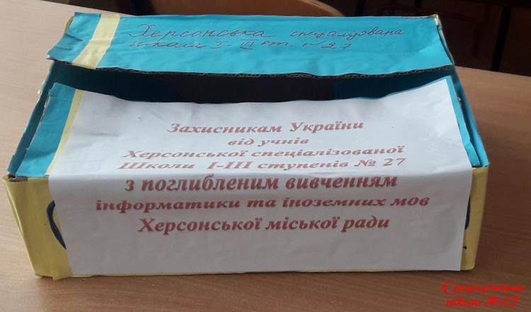 З Днем захисників і захисниць України