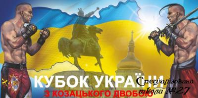 Вітаємо переможця чемпіонату України з « Козацького Двобою»!